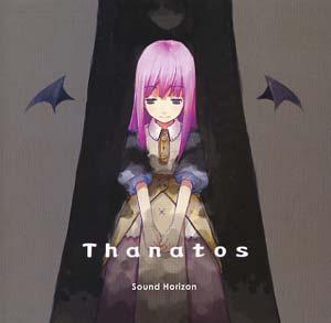Thanatos 「あらまり」さんと Sound Horizon 参加作品(Sound Hori